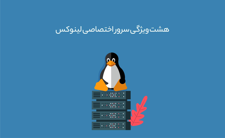سرور اختصاصی لینوکس