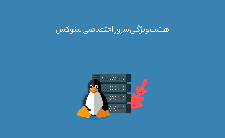 ویژگی سرور اختصاصی لینوکس