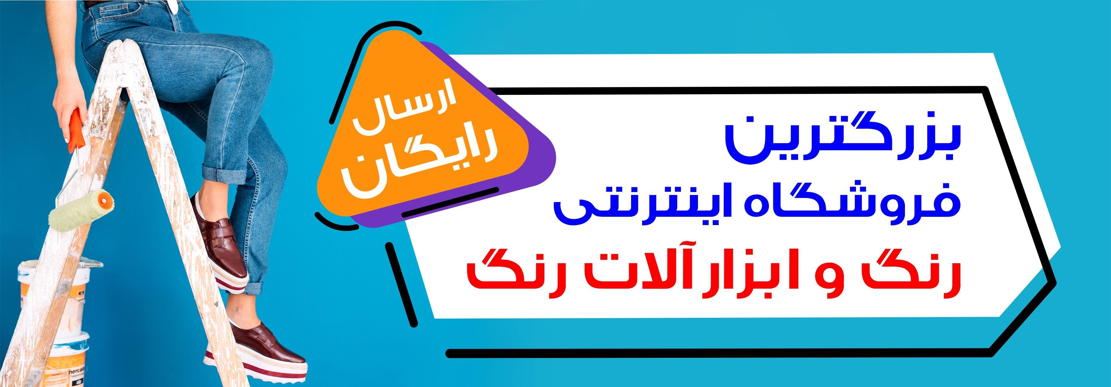 فروشگاه اینترنتی ایران رنگ
