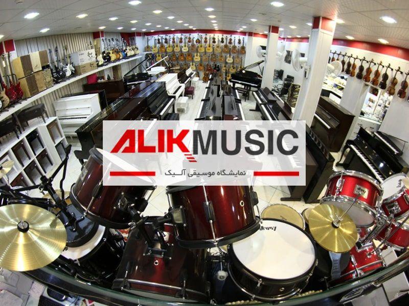 فروشگاه موسیقی آلیک موزیک