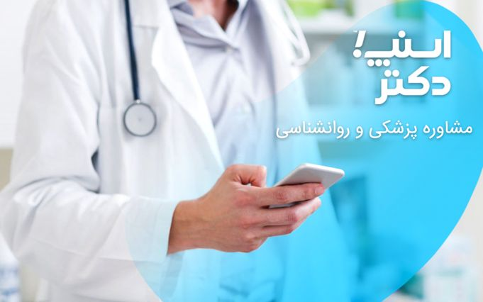 اسنپ دکتر و مشاوره آنلاین
