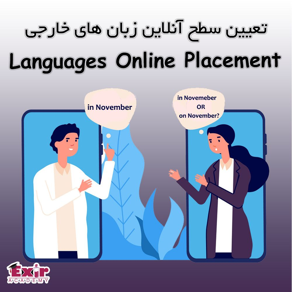 تعیین سطح زبان