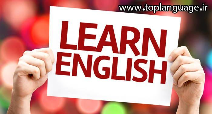 یادگیری زبان به راحتی آب خوردن با تدریس خصوصی زبان انگلیسی