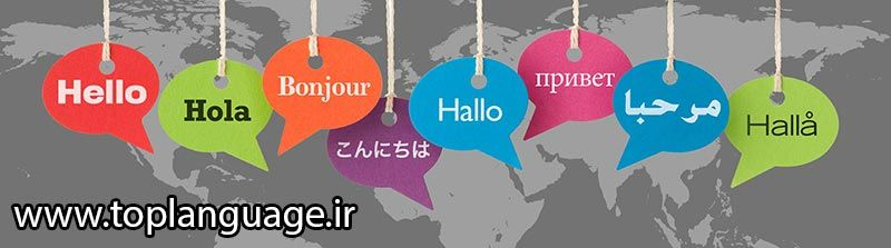 تدریس و آموزش خصوصی تمامی زبان ها