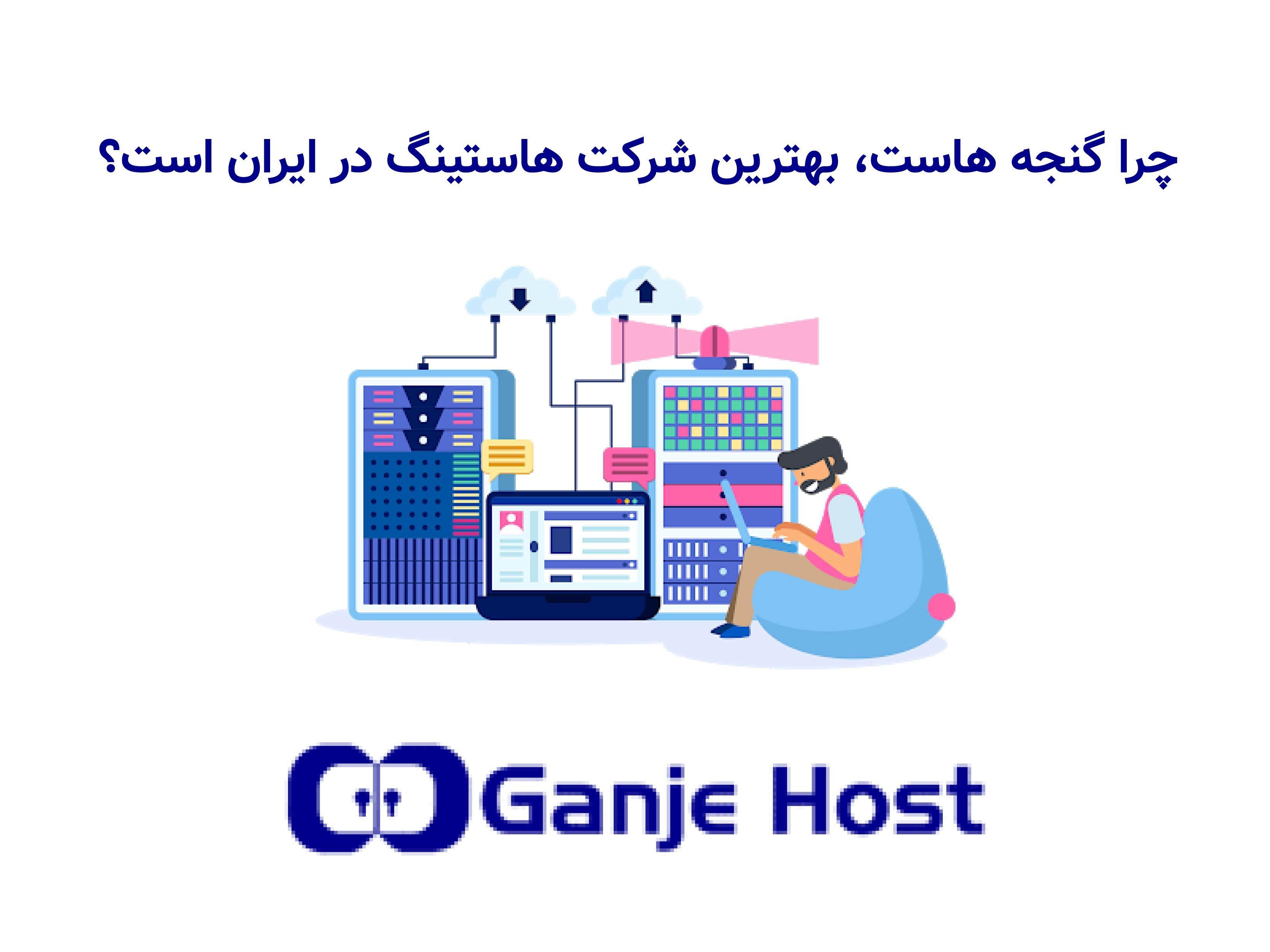 چرا گنجه هاست، بهترین شرکت هاستینگ در ایران است؟