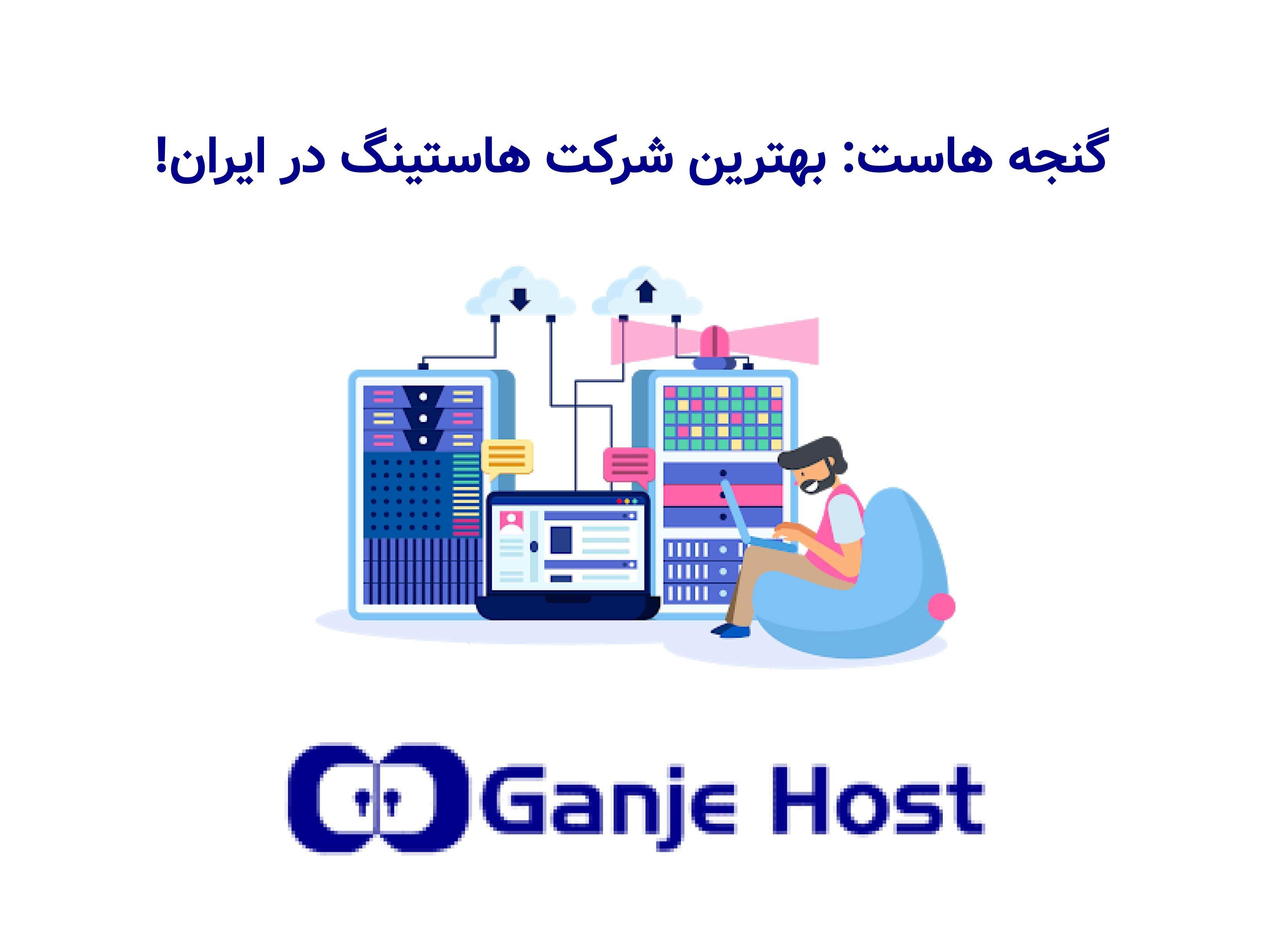 گنجه هاست: بهترین شرکت هاستینگ در ایران!