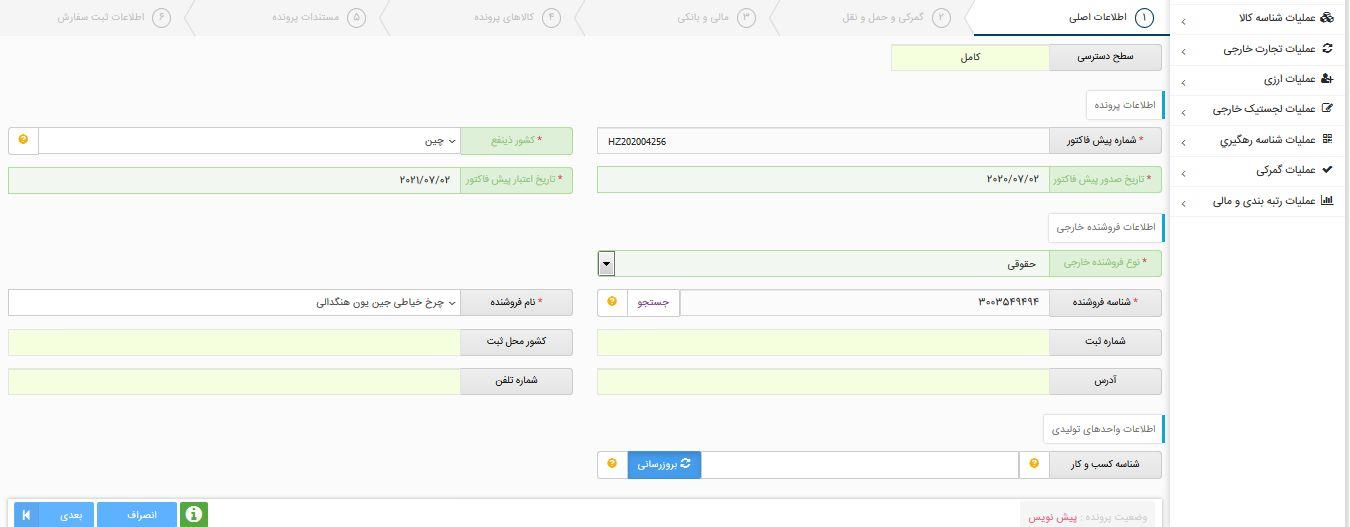 ثبت سفارش کالا چیست؟ مراحل و آموزش ثبت سفارش کالا