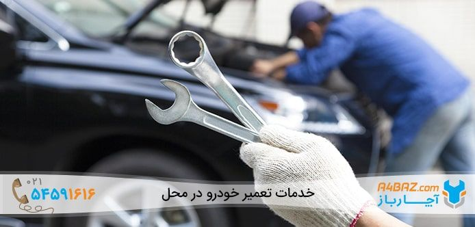 خدمات تعمیر خودرو آچارباز