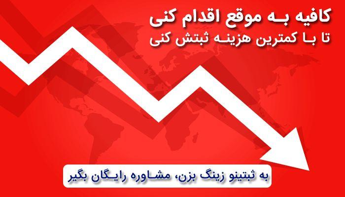 هزینه ثبت برند در تهران