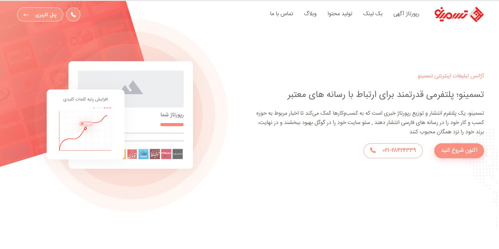 تسمینو پلتفرم انتشار رپورتاژ آگهی