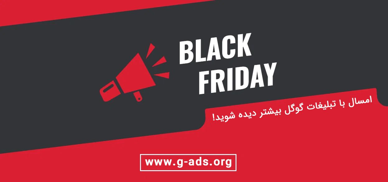 تبلیغات گوگل جمعه سیاه