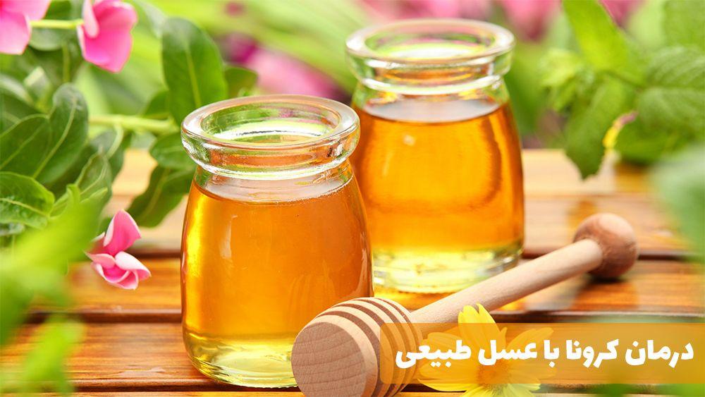 درمان کرونا با عسل طبیعی