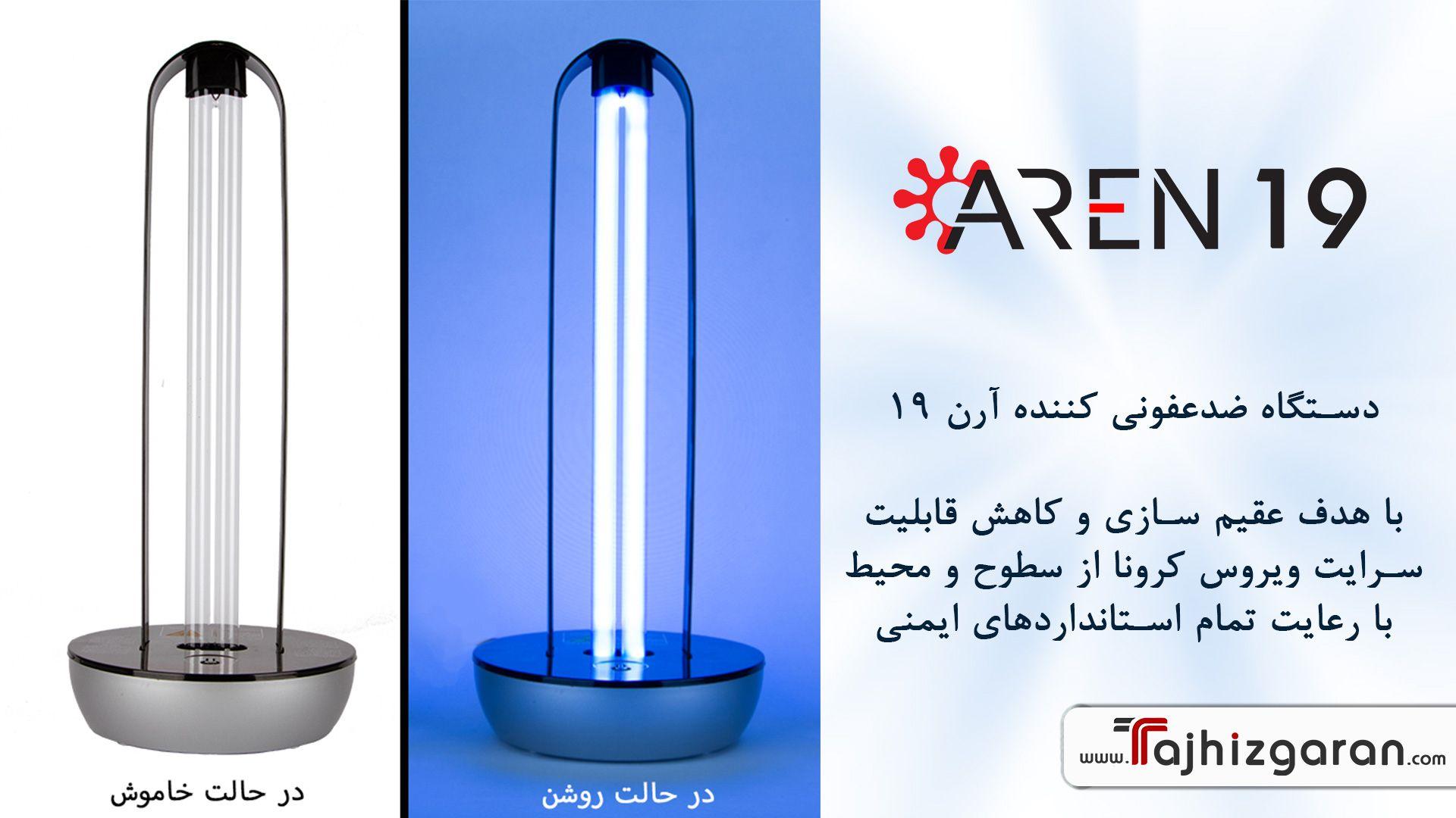 دستگاه ضدعفونی کننده هوای خانه Aren19