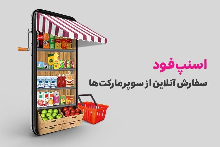 سوپرمارکت اسنپ فود