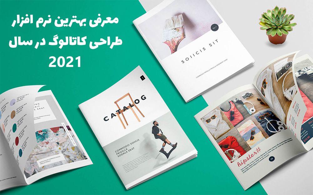 نرم افزار طراحی کاتالوگ در سال 2021
