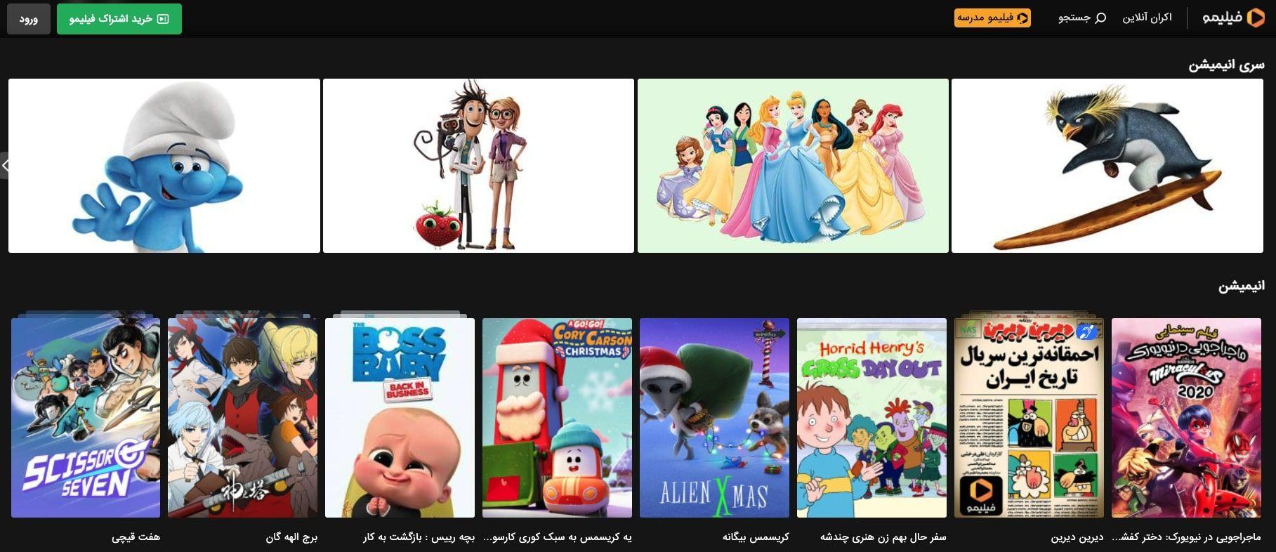 مجموعه کامل انیمیشن ها و کارتون های فیلیمو
