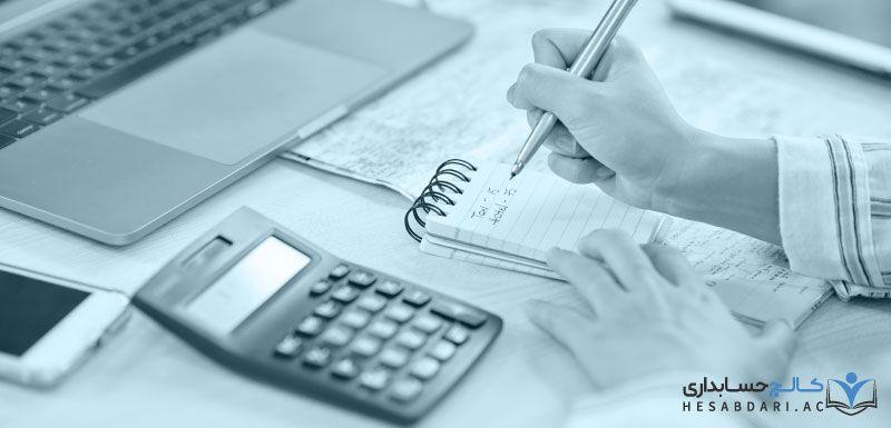 مدرس حسابداری