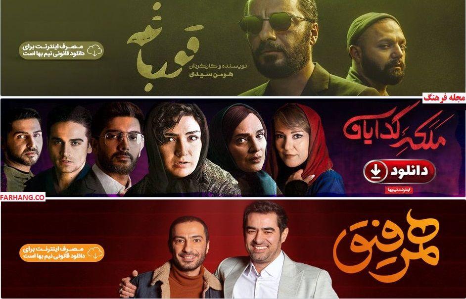 دانلود برنامه همرفیق و سریال ملکه گدایان نیم رایگان