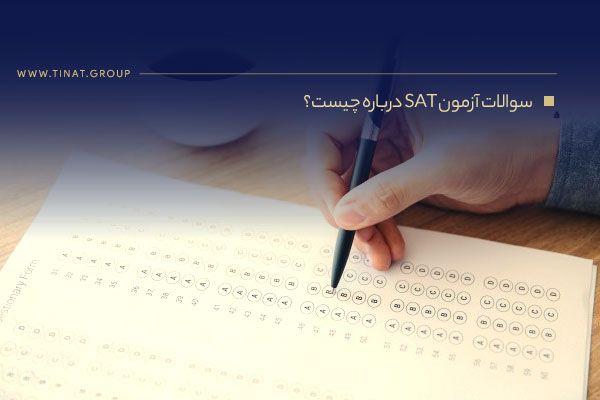 سوالات آزمون SAT