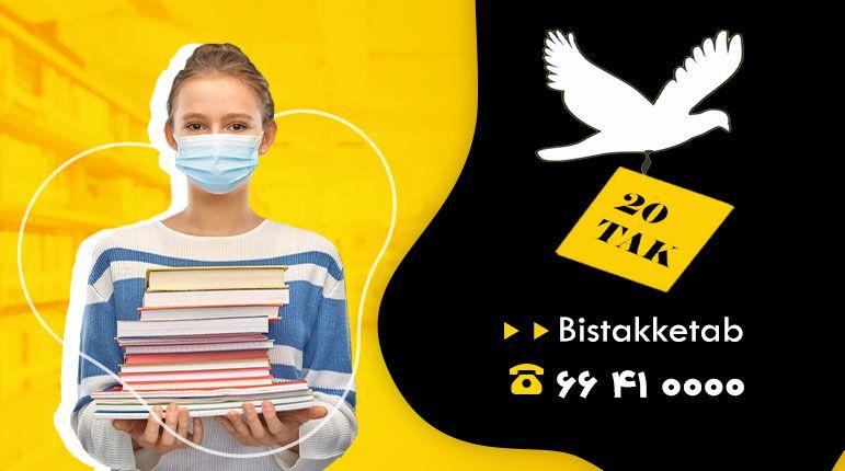 انتشارات فاگو در بانک کتاب آنلاین بیستک