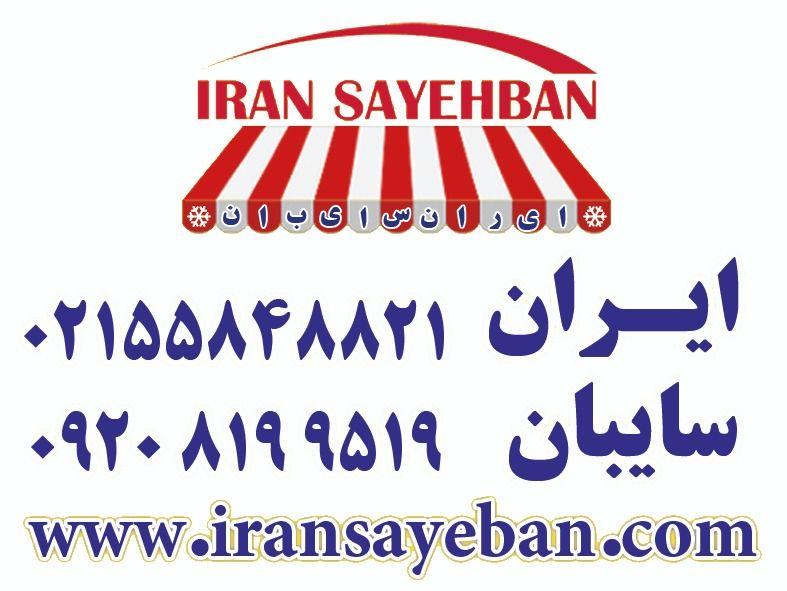 ایران سایبان