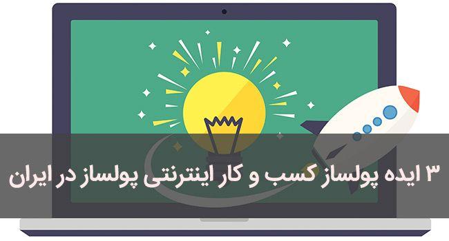 3 ایده پولساز کسب و کار اینترنتی بدون سرمایه اضافی