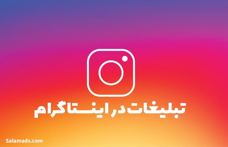 تبلیغات اینستاگرام سلام ادز