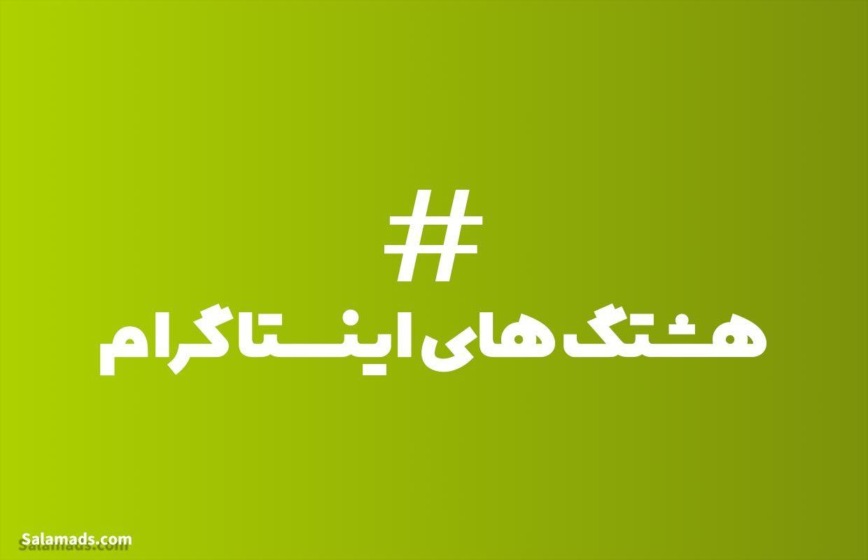 10 روش فوری افزایش فالوور ایرانی اینستاگرام (آپدیت 2021)