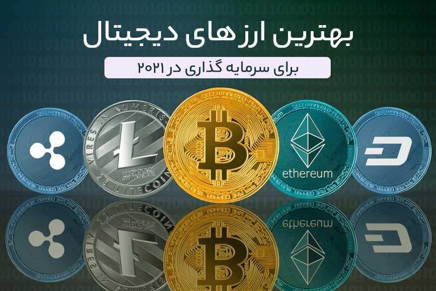 ارز های دیجیتال 2021