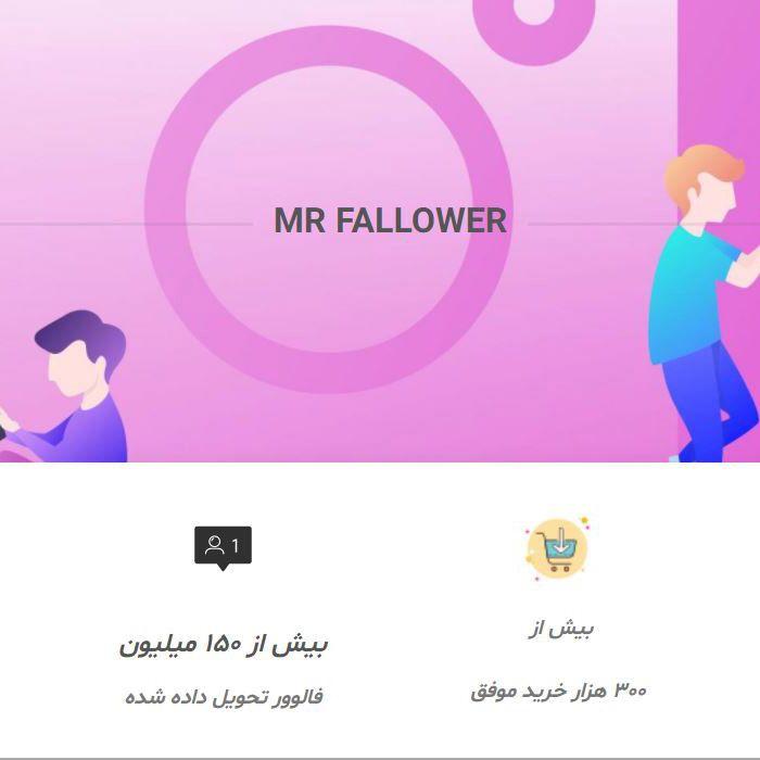 mrfallower
