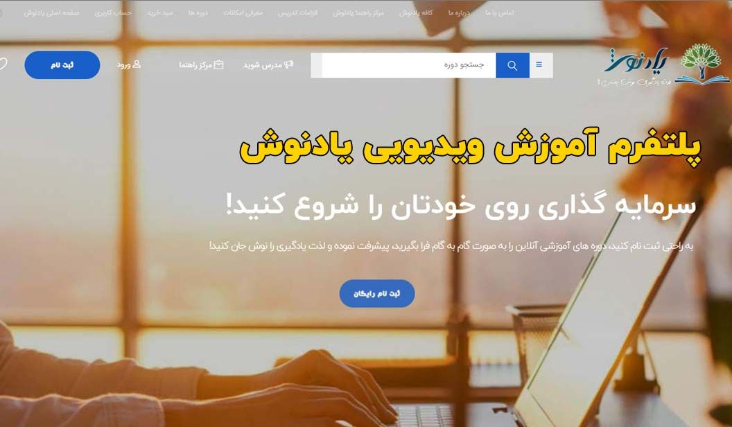 پلتفرم آموزش آنلاین