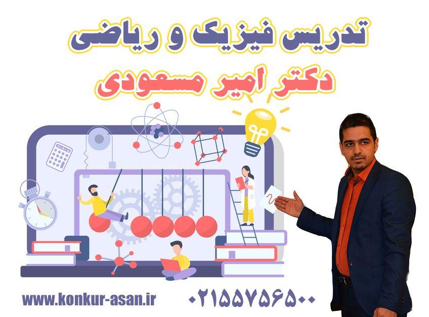 مهندس امیر مسعودی