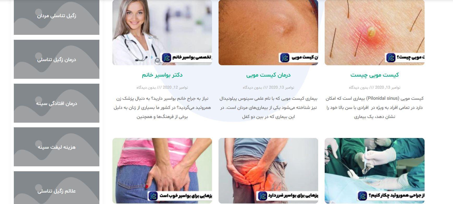 درمان بیماری های نشیمنگاه