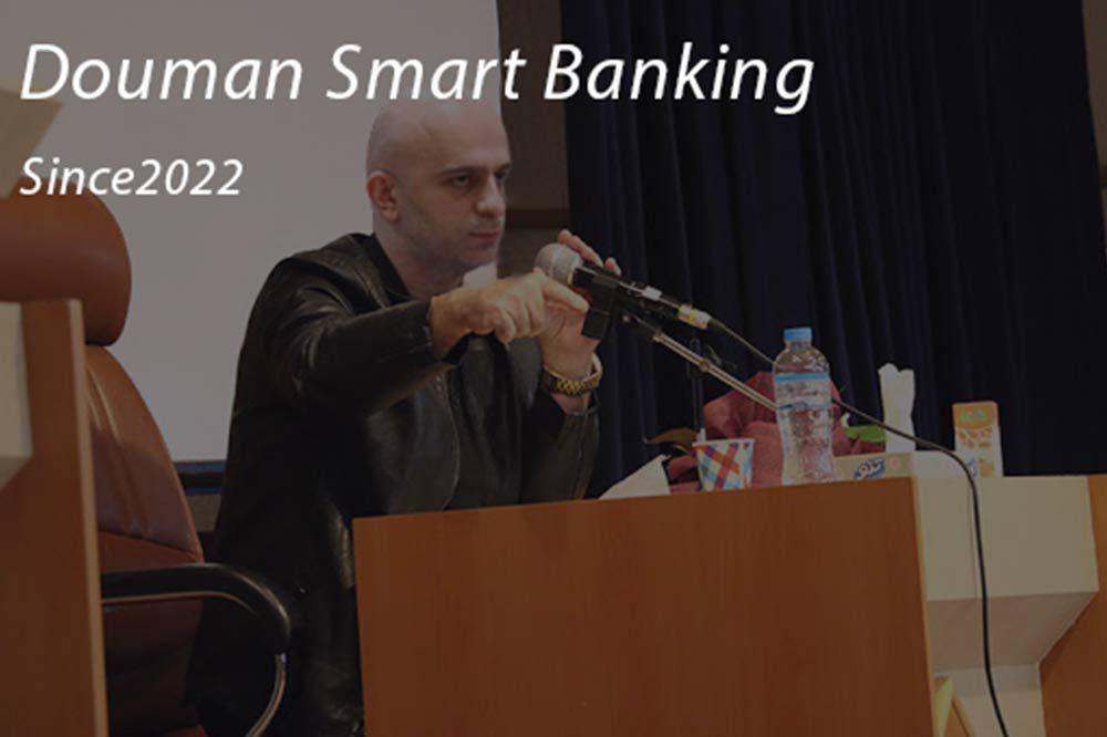 بانکداری هوشمند | دومان کیست
