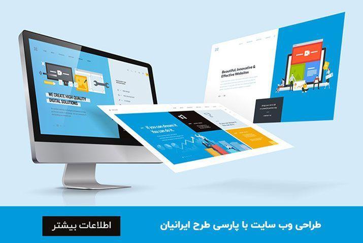 طراحی وب سایت خبرگزاری و یا مجلات خبری اینترنتی