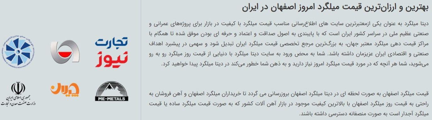 دیتا میلگرد اصفهان