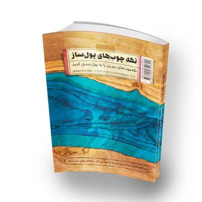 کتاب تکه چوبهای پولساز