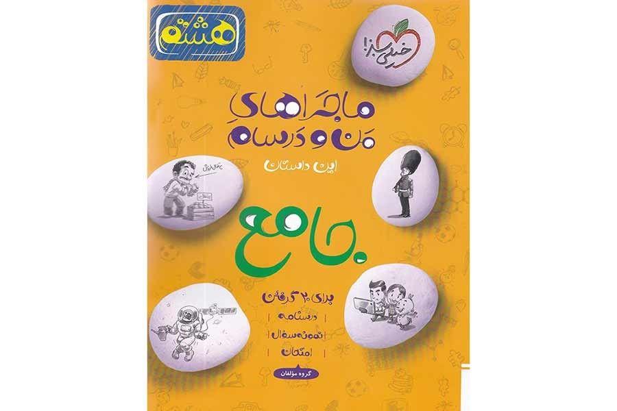 کتابهای ماجراهای من و درسام( خیلی سبز) انتشارات گاج