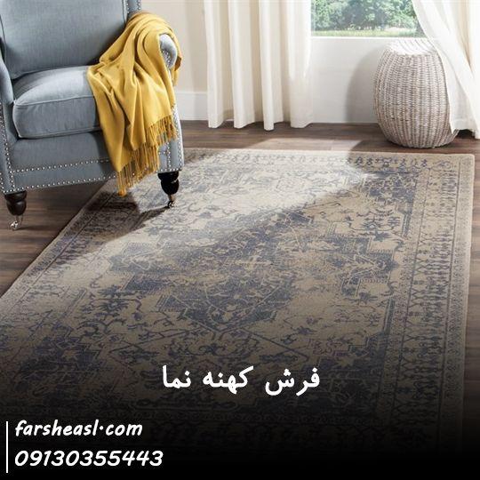 فرش وینتیج یا فرش کهنه نما