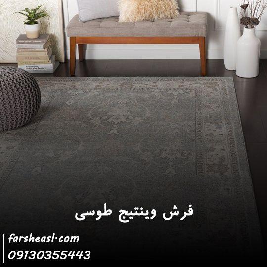 فرش وینتیج طوسی