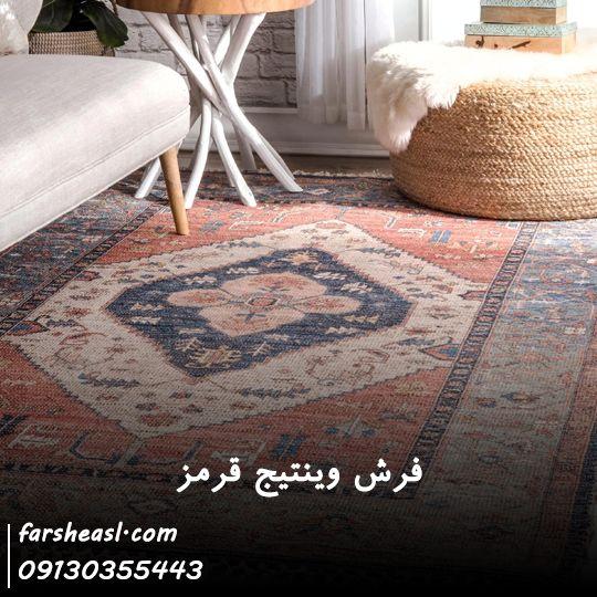فرش وینتیج قرمز