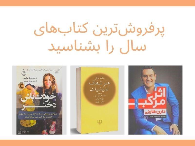 پر فروش ترین کتاب سال 99