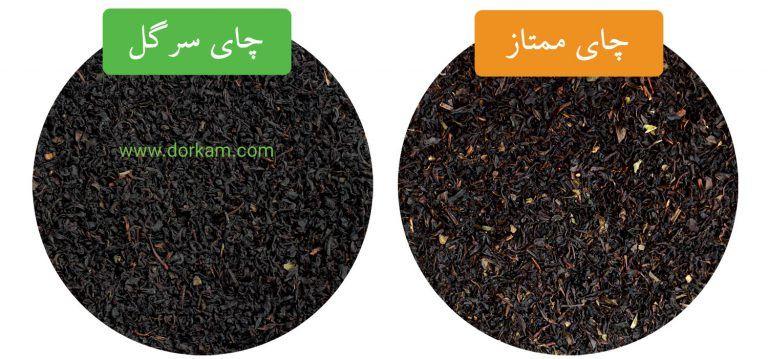 تفاوت چای سرگل و چای ممتاز