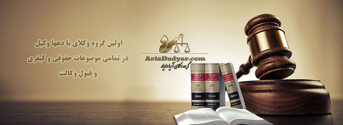 بهترین سایت های دیوان عدالت اداری