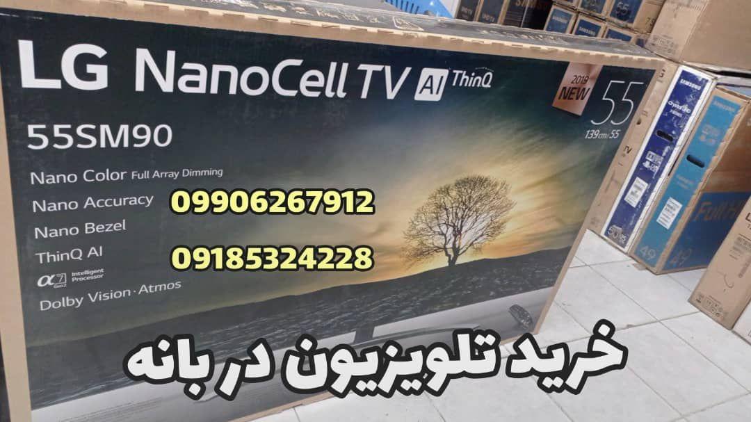 خرید تلویزیون 2020 ال جی بانه