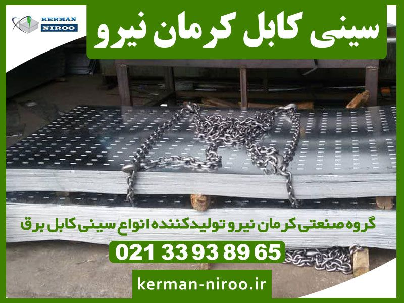 کرمان نیرو؛ عرضه و تولید کننده انواع سینی کابل در ایران