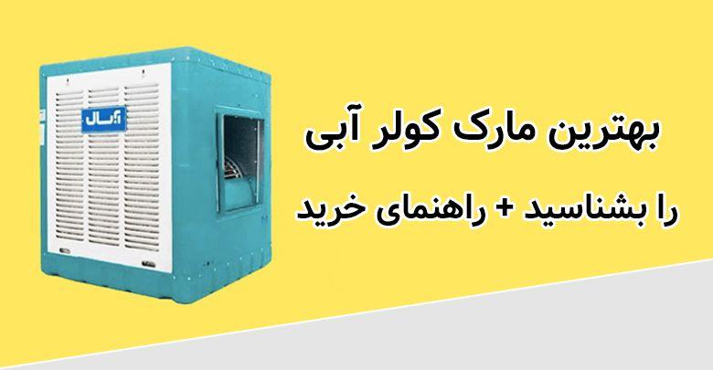 راهنمای خرید بهترین کولر آبی های ایرانی در بازار به نقل از سایت خریدیار