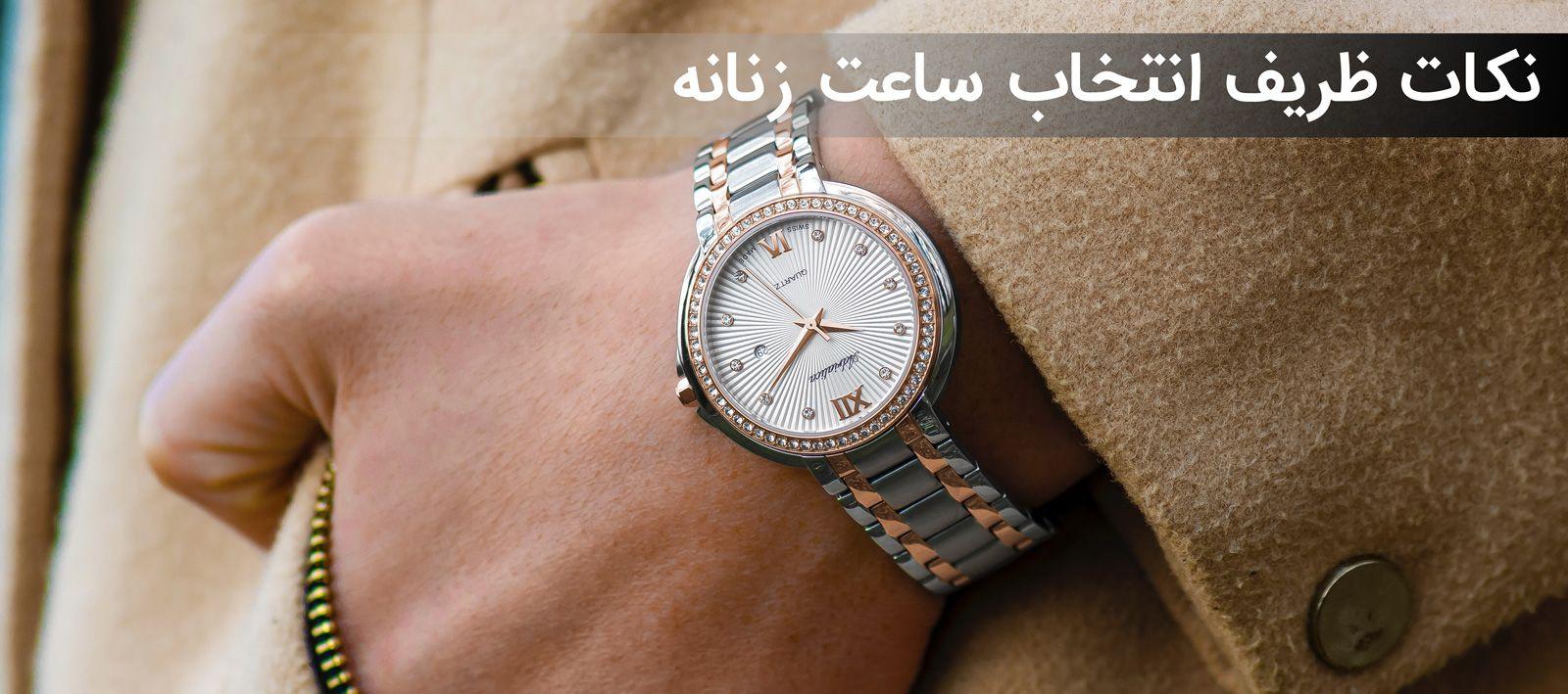 نکات خرید ساعت زنانه که باید بدانید + معرفی برند محبوب ساعت های زنانه