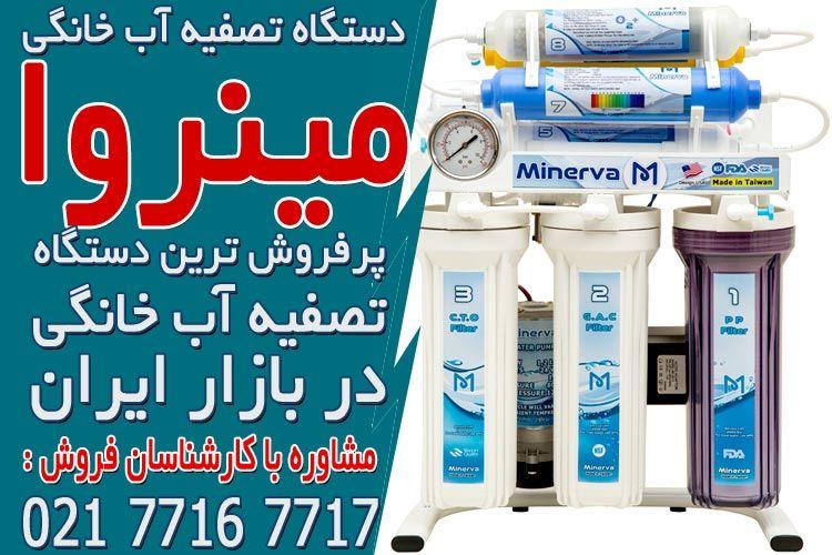 بهترین مارک دستگاه تصفیه آب خانگی تایوانی در بازار ایران