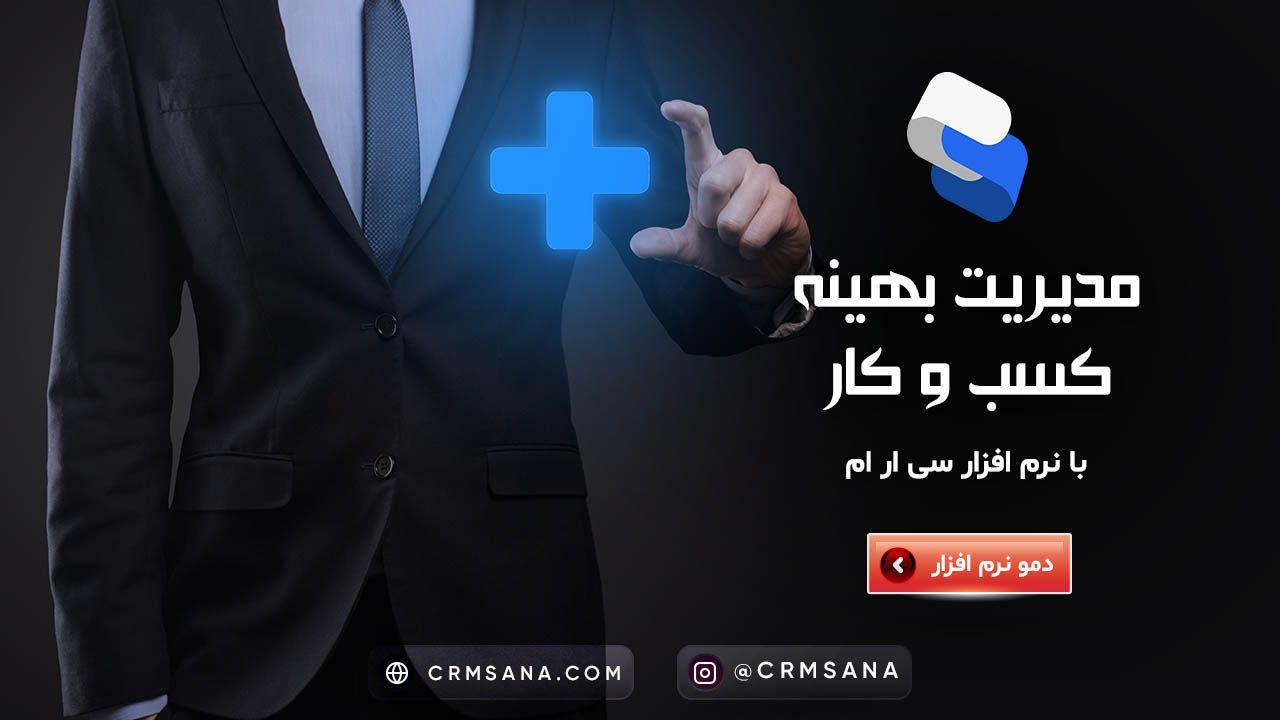مدیریت بهینه کسب و کار با نرم افزار سی ار ام